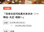 新常設展「日本の近代玩具のあゆみ・Ⅰ~明治・大正・昭和〜」日本玩具博物館