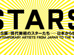 「STARS展:現代美術のスターたち—日本から世界へ」森美術館
