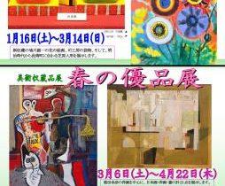 「収蔵品展 花の絵画と工芸・芝原人形展」茂原市立美術館・郷土資料館