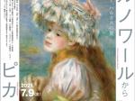 「ポーラ美術館コレクション展 モネ、ルノワールからピカソ、シャガールまで」あべのハルカス美術館
