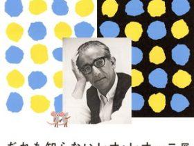 「だれも知らないレオ・レオーニ展(予約制)」板橋区立美術館
