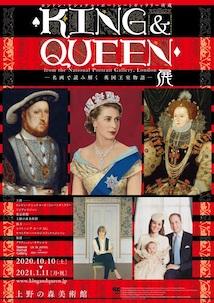 「ロンドン・ナショナル・ポートレートギャラリー所蔵 KING & QUEEN展 —名画で読み解く 英国王室物語—」上野の森美術館