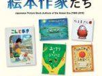「平成を彩った絵本作家たち」国立国会図書館国際子ども図書館