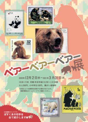 「ベアーベアーベアー展」切手の博物館