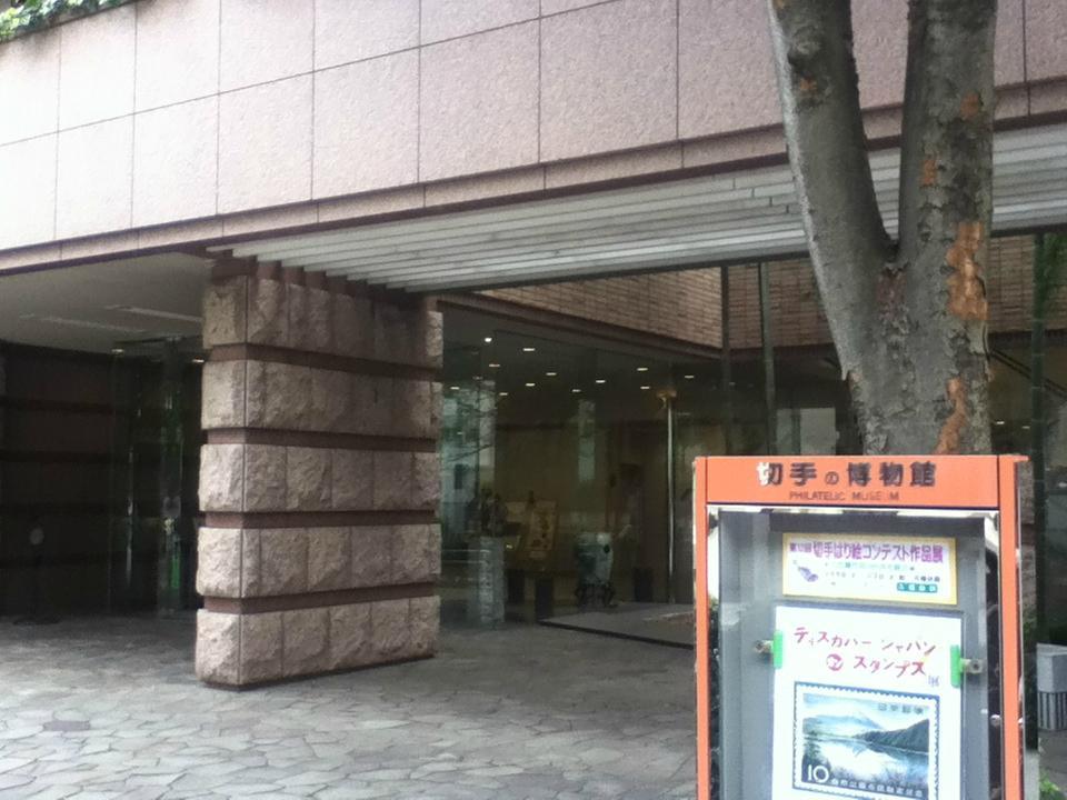 切手の博物館-豊島区-東京都