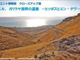 クローズアップ展「イスラエル、ガリラヤ湖畔の遺跡 —ヒッポスとエン・ゲヴ—」古代オリエント博物館