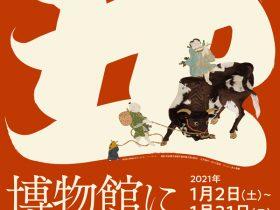 「博物館に初もうで」東京国立博物館