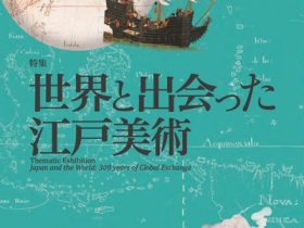 「世界と出会った江戸美術」東京国立博物館