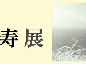 「スポット展示・収蔵コレクション展19 生誕100年 金達寿展」神奈川近代文学館