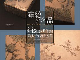 「蒔絵の名品」清水三年坂美術館