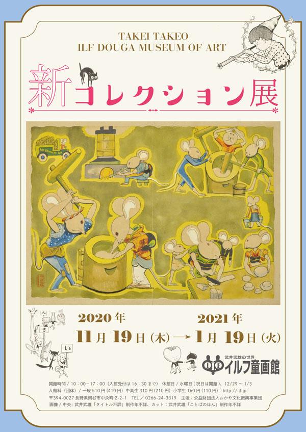 「新コレクション展」イルフ童画館
