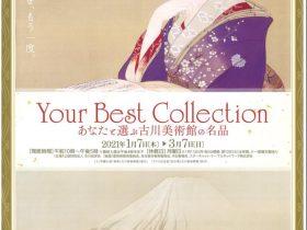 古川美術館企画展 「Your Best Collection~あなたと選ぶ古川美術館の名品」古川美術館 爲三郎記念館
