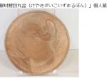 企画展示「播磨の刳物師・山名秀圭生誕100年」姫路市書写の里・美術工芸館