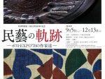 大阪万博50周年記念「民藝の軌跡 —ポストEXPO'70の作家達—」大阪日本民芸館