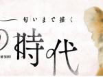 「栖鳳の時代 ~匂いまで描く」福田美術館