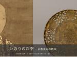 「いのりの四季—仏教美術の精華」承天閣美術館