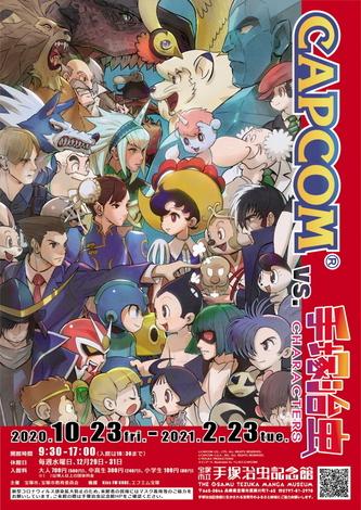 第81回企画展「CAPCOM VS. 手塚治虫 CHARACTERS」宝塚市立手塚治虫記念館