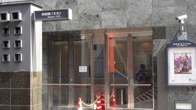 美術館「えき」KYOTO-下京区-京都市-京都府