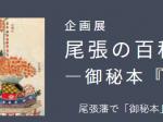企画展「尾張の百科事典―御秘本『張州雑志』―」徳川美術館