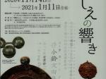 企画展「いにしえの響き」桜ヶ丘ミュージアム