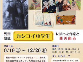 企画展「児童雑誌『カシコイ小学生』に集った作家と新美南吉」新美南吉記念館