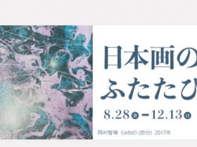 企画展「日本画の逆襲 ふたたび」岐阜県美術館