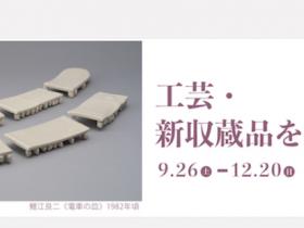 「工芸・新収蔵品を中心に」岐阜県美術館