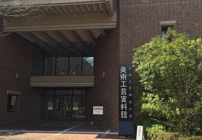 京都工芸繊維大学 美術工芸資料館-左京区-京都市-京都府