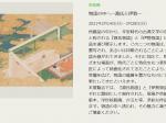 「物語の中へ―源氏と伊勢―」和泉市久保惣記念美術館