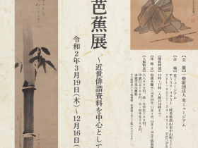「俳聖 芭蕉展」光ミュージアム