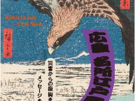 「広重 名所江戸百景 ~災害からの復興を伝えるメッセージを読み解く~」光ミュージアム