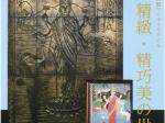 「受託記念企画展 広正製陶・半谷孝コレクション 金型の精緻・精巧美の世界」多治見市モザイクタイルミュージアム