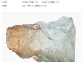 「新着標本・収蔵品展」中津川市鉱物博物館