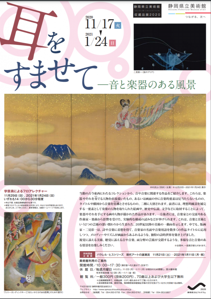 「耳をすませて―音と楽器のある風景」静岡県立美術館
