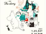 「ムーミン展 THE ART AND THE STORY」静岡県立美術館