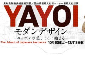 「YAYOI・モダンデザイン —ニッポンの美、ここに始まる—」愛知県陶磁美術館