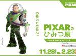 「PIXARのひみつ展 いのちを生みだすサイエンス」名古屋市科学館