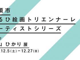 「アーティストシリーズVol.93 幸山ひかり展/収蔵作品展」清須市はるひ美術館