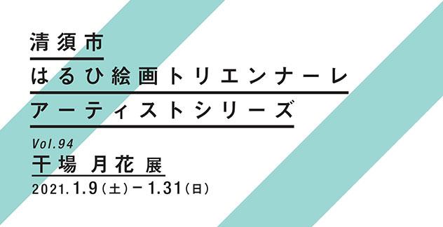 企画展「アーティストシリーズVol.94 干場月花 展/収蔵作品展」清須市はるひ美術館