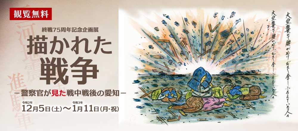 描かれた戦争 —警察官が見た戦中戦後の愛知—」安城市歴史博物館