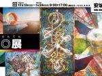 「安城市若手芸術家応援プログラムVOL.1 大明◎(ひろあきえん)展」安城市歴史博物館