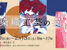 市民ギャラリー企画展「染織工芸の技」安城市歴史博物館