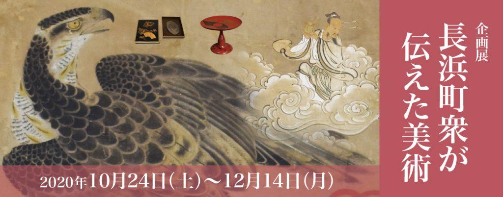 企画展「長浜町衆が伝えた美術」長浜市曳山博物館