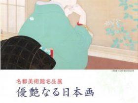 「名都美術館名品展 優艶なる日本画」笠岡市立竹喬美術館