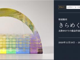 特別陳列「きらめく美 北陸ゆかりの截金作家たち」石川県立美術館
