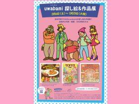 新春特別展示「Uwabami探し絵&作品展」郵政博物館