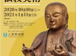 特別展「知られざる伊豆の仏教美術(仏教館)」上原美術館