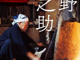 「宮野鉄之助 —玉鋼を鍛えた鋸鍛冶—」竹中大工道具館