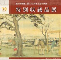 「創立70周年記念企画展 特別収蔵品展」紙の博物館