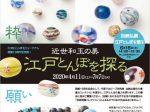「江戸とんぼを探る-粋・願い・交易-近世和玉の美」KOBEとんぼ玉ミュージアム